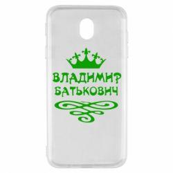 Чехол для Samsung J7 2017 Владимир Батькович - FatLine