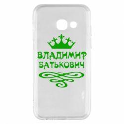 Чехол для Samsung A3 2017 Владимир Батькович - FatLine