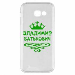 Чехол для Samsung A5 2017 Владимир Батькович - FatLine
