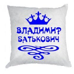 Подушка Владимир Батькович - FatLine