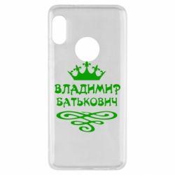 Чехол для Xiaomi Redmi Note 5 Владимир Батькович - FatLine