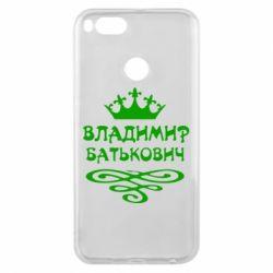 Чехол для Xiaomi Mi A1 Владимир Батькович - FatLine