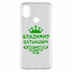 Чехол для Xiaomi Mi A2 Владимир Батькович - FatLine
