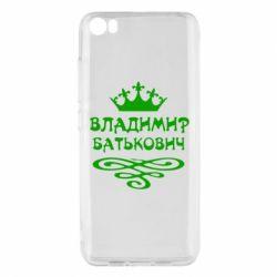 Чехол для Xiaomi Xiaomi Mi5/Mi5 Pro Владимир Батькович - FatLine