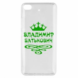 Чехол для Xiaomi Mi 5s Владимир Батькович - FatLine