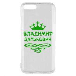 Чехол для Xiaomi Mi6 Владимир Батькович - FatLine