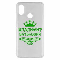 Чехол для Xiaomi Mi8 Владимир Батькович - FatLine