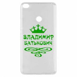 Чехол для Xiaomi Mi Max 2 Владимир Батькович - FatLine