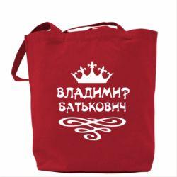 Сумка Владимир Батькович