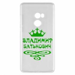 Чехол для Xiaomi Mi Mix 2 Владимир Батькович - FatLine