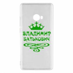 Чехол для Xiaomi Mi Note 2 Владимир Батькович - FatLine