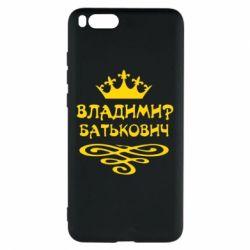 Чехол для Xiaomi Mi Note 3 Владимир Батькович - FatLine