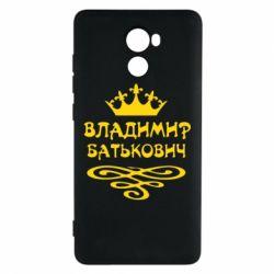 Чехол для Xiaomi Redmi 4 Владимир Батькович - FatLine