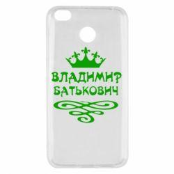 Чехол для Xiaomi Redmi 4x Владимир Батькович - FatLine
