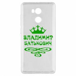 Чехол для Xiaomi Redmi 4 Pro/Prime Владимир Батькович - FatLine