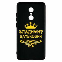 Чехол для Xiaomi Redmi 5 Владимир Батькович - FatLine