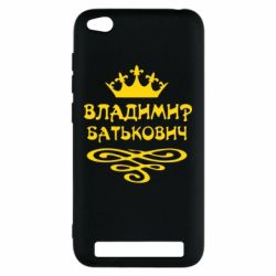 Чехол для Xiaomi Redmi 5a Владимир Батькович - FatLine