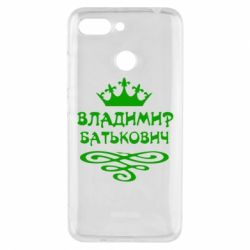 Чехол для Xiaomi Redmi 6 Владимир Батькович - FatLine