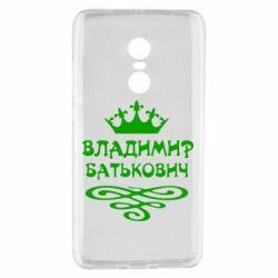 Чехол для Xiaomi Redmi Note 4 Владимир Батькович - FatLine