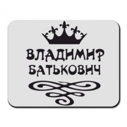 Коврик для мыши Владимир Батькович - FatLine