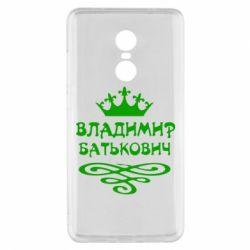 Чехол для Xiaomi Redmi Note 4x Владимир Батькович - FatLine