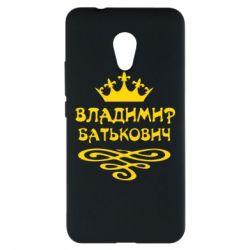 Чехол для Meizu M5s Владимир Батькович - FatLine