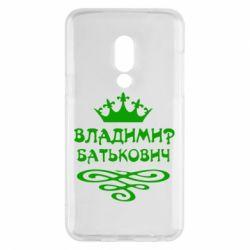 Чехол для Meizu 15 Владимир Батькович - FatLine