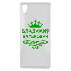 Чехол для Sony Xperia X Владимир Батькович - FatLine
