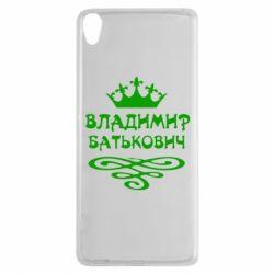 Чехол для Sony Xperia XA Владимир Батькович - FatLine