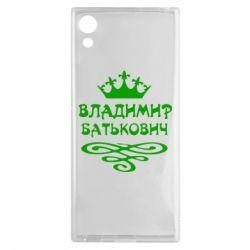 Чехол для Sony Xperia XA1 Владимир Батькович - FatLine