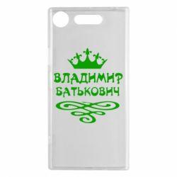 Чехол для Sony Xperia XZ1 Владимир Батькович - FatLine
