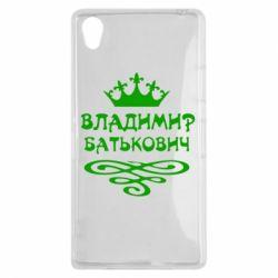 Чехол для Sony Xperia Z1 Владимир Батькович - FatLine