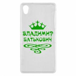 Чехол для Sony Xperia Z2 Владимир Батькович - FatLine
