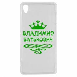 Чехол для Sony Xperia Z3 Владимир Батькович - FatLine