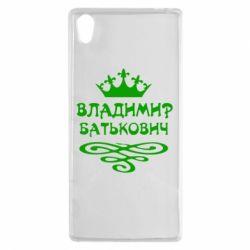 Чехол для Sony Xperia Z5 Владимир Батькович - FatLine
