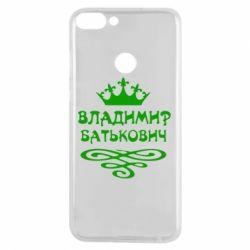 Чехол для Huawei P Smart Владимир Батькович - FatLine