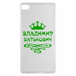 Чехол для Huawei P8 Владимир Батькович - FatLine