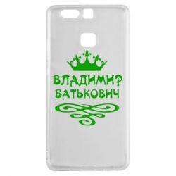Чехол для Huawei P9 Владимир Батькович - FatLine