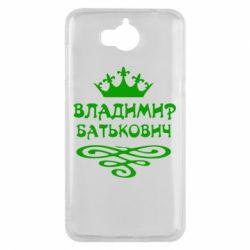 Чехол для Huawei Y5 2017 Владимир Батькович - FatLine