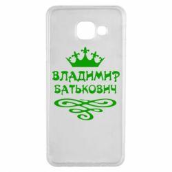 Чехол для Samsung A3 2016 Владимир Батькович - FatLine