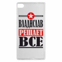 Чехол для Huawei P8 Владислав решает все - FatLine