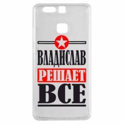 Чехол для Huawei P9 Владислав решает все - FatLine