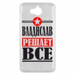 Чехол для Huawei Y5 2017 Владислав решает все - FatLine