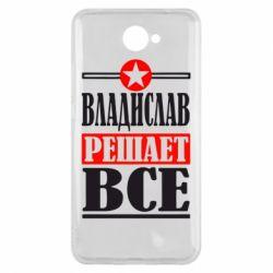 Чехол для Huawei Y7 2017 Владислав решает все - FatLine