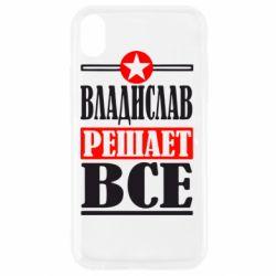 Чохол для iPhone XR Владислав вирішує все
