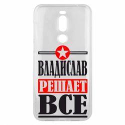 Чехол для Meizu X8 Владислав решает все - FatLine