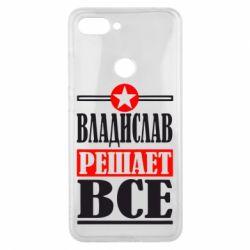 Чехол для Xiaomi Mi8 Lite Владислав решает все - FatLine