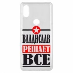 Чехол для Xiaomi Mi Mix 3 Владислав решает все - FatLine