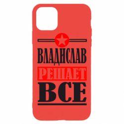 Чохол для iPhone 11 Pro Владислав вирішує все