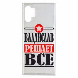 Чохол для Samsung Note 10 Plus Владислав вирішує все